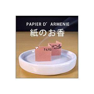 パピエダルメニイ(トリプル) 紙のお香|flgds