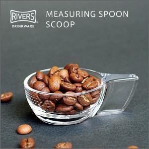 RIVERS(リバーズ)コーヒー豆専用軽量スプーン スクープ|flgds