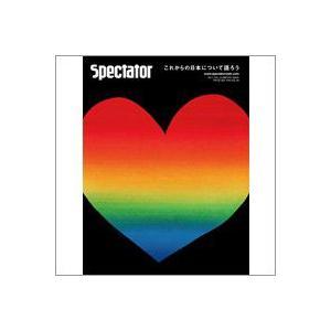 SPECTATOR(スペクテイター)24号 特集「これからの日本について語ろう」(本・書籍)|flgds