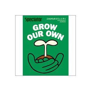 SPECTATOR(スペクテイター)25号 特集「GROW OUR OWN これからのコミュニティ」(本・書籍)|flgds