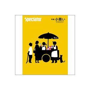 SPECTATOR(スペクテイター)27号 特集「小商い(こあきない)」(本・書籍)|flgds