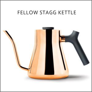 FELLOW STAGG POUR OVER KETTLE(スタッグポアオーバーケトル)COPPER(コッパー)ドリップポット、コーヒーポット|flgds