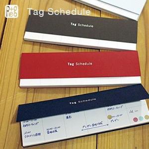 Replug(リプラグ)Tag Schedule (タグスケジュール) 付箋 ダイアリー 手帳|flgds