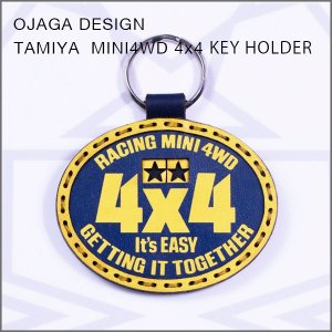 OJAGA DESIGN(オジャガデザイン)TAMIYA MINI4WD 4x4キーホルダー|flgds