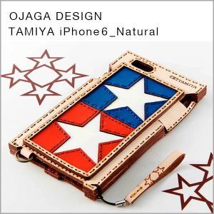【ポイント10倍】【送料無料】TAMIYA(タミヤ)iPhone6ケース(ナチュラル)OJAGA DESIGN(オジャガデザイン アイフォンケース)|flgds