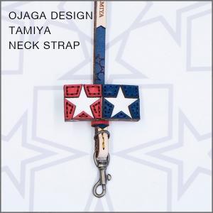 OJAGA DESIGN(オジャガデザイン)TAMIYA ネックストラップ(ナチュラル)|flgds