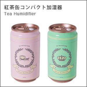 紅茶缶型USBコンパクト加湿器 TEA HUMIDIFIER(ティーフューミディファー)|flgds