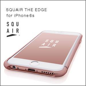 【送料無料】SQUAIR The Edge(ジ・エッジ) for iPhone6s(ローズゴールド)ジュラルミンバンパー・アイフォンケース|flgds
