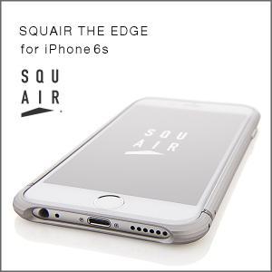 【送料無料】SQUAIR The Edge(ジ・エッジ) for iPhone6s(シルバー)ジュラルミンバンパー・アイフォンケース|flgds