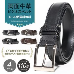 ベルト メンズ 本革 レザー ビジネス ベルト be-01 flic