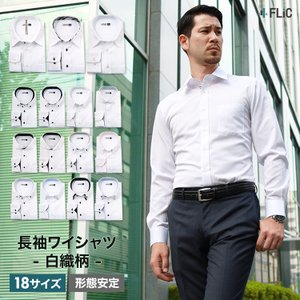 ワイシャツ メンズ おしゃれなドレスシャツ 白 長袖 Yシャツ 形態安定 dw