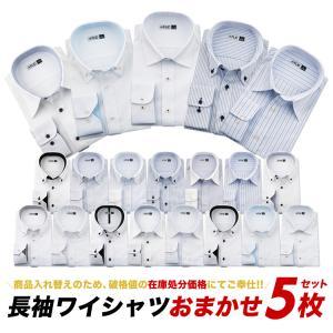 ワイシャツ メンズ 長袖 福袋 5枚セット 形態安定 おしゃれ Yシャツ|flic