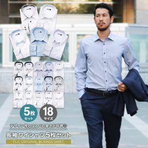ワイシャツ メンズ 長袖 5枚セット Yシャツ 形態安定 おしゃれ ビジネス カッターシャツ スリム