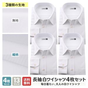 ワイシャツ メンズ 長袖 4枚セット Yシャツ 白 無地 織柄 形態安定 スリム 制服 カッターシャツ|flic