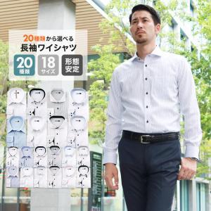 ワイシャツ メンズ 内容を自由に選択♪おしゃれなドレスシャツ 白 長袖 Yシャツ 形態安定 flm-l09|flic