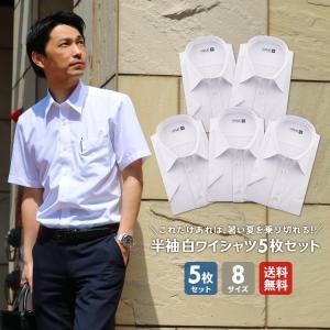 ワイシャツ メンズ 半袖 5枚セット 白 無地 形態安定 制服 カッターシャツ クールビズ|flic
