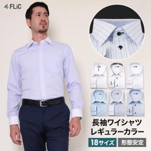 ワイシャツ メンズ 長袖 ドレスシャツ Yシャツ レギュラーカラー|flic
