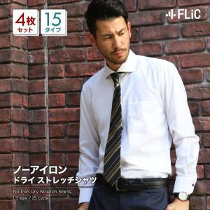 ノーアイロン ドライ ストレッチワイシャツ 4枚セット 長袖 メンズ 形態安定 吸水速乾 織柄 ホリゾンタル ボタンダウン 大きいサイズ|flic