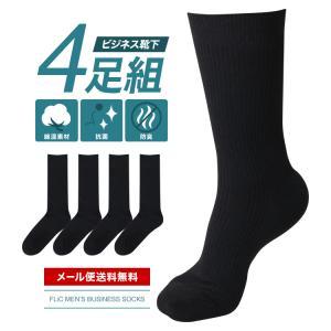 靴下 メンズ 7足セット 抗菌防臭 無地 紳士 ビジネス ソックス 吸水速乾 25cm 〜27cm アンダーベーシック|flic