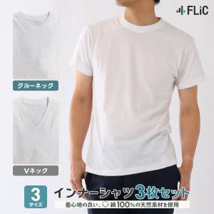 3枚セット 綿100% インナーシャツ メンズ 半袖 クルーネック Vネック it-01 flic