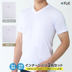 2枚セット デオドラント 吸汗速乾 消臭加工 インナーシャツ メンズ 半袖 クルーネック Vネック 送料無料 it-03 flic