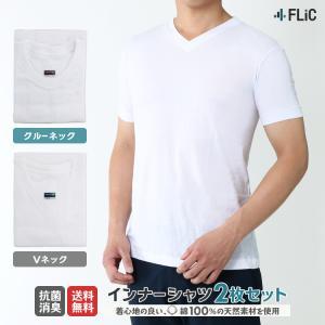 2枚セット 綿100% インナーシャツ メンズ 半袖 クルーネック Vネック 送料無料 it-51 flic