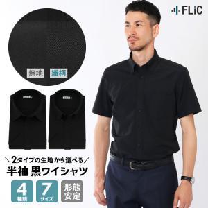 ワイシャツ メンズ 半袖 黒 黒シャツ 無地 織柄 ドビー 形態安定 シャツ 制服 衣装 カッターシャツ / ks flic