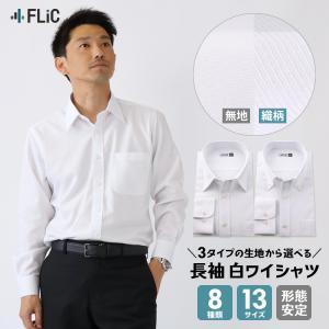ワイシャツ メンズ 長袖 Yシャツ ホワイト 白 シンプル 無地 織柄 9サイズ 形態安定 スリム カッターシャツ 制服 l-white2|flic
