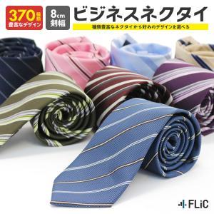 ネクタイ メンズ 370種類から自由に選べる ビジネス ストライプ柄 結婚式 ne-01|flic