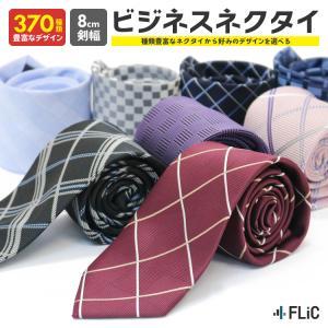 ネクタイ メンズ 370種類から自由に選べる ビジネス チェック柄 結婚式 ne-02|flic
