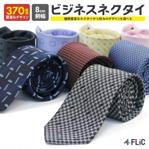 ネクタイ メンズ 370種類から自由に選べる ビジネス ドット 格子 小紋 結婚式 ne-03|flic