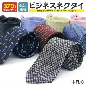 ネクタイ メンズ 370種類から自由に選べる ナロータイ ドット 格子柄 小紋 ビジネス 結婚式 ne-53|flic