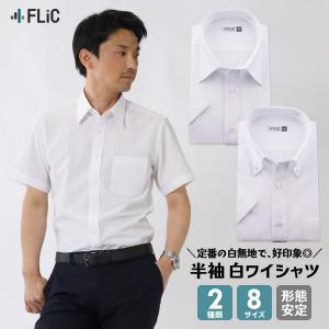 ワイシャツ メンズ 半袖 白 無地 カッターシャツ 形態安定 スリム ゆったり 制服 Yシャツ|flic