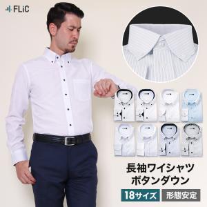 ワイシャツ メンズ 長袖 ドレスシャツ Yシャツ ボタンダウン|flic