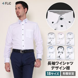 ワイシャツ メンズ 長袖 ドレスシャツ Yシャツ ドゥエボットーニ ボタンダウン|flic