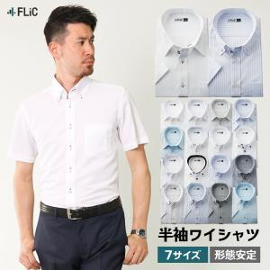 ワイシャツ メンズ 半袖 ドレスシャツ Yシャツ ボタンダウン レギュラーカラー クールビズ|flic