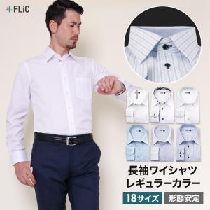 ワイシャツ 長袖 ドレスシャツ Yシャツ メンズ レギュラーカラー