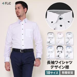 ワイシャツ メンズ 長袖 ドレスシャツ Yシャツ メンズ 二重襟 ボタンダウン おしゃれ|flic