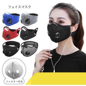 防塵マスク フェイスマスク  PM2.5 ほこり 活性炭 フィルター バイク マスク花粉症対策 アウ...