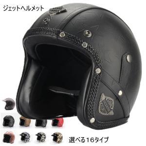 バイク ヘルメット ジェットヘルメット メンズ レディース 全12色 ロータイプ ジェット ヘルメッ...