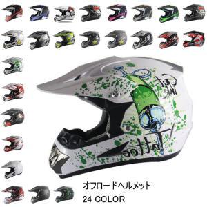 オフロードヘルメット バイク用 ヘルメット バイク  バイク用品   メンズ レディース オールシー...