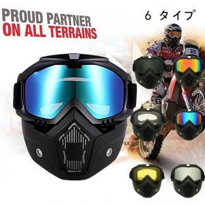 バイク用 サングラス マスク付き オートバイ ゴーグルマスク 取り外し可能 ロードバイク UVカット...