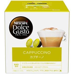ネスカフェ NGD ドルチェグスト 専用カプセル カプチーノ 8杯分×1箱