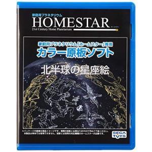 HOMESTAR (ホームスター) 専用 原板ソフト 北半球の星座絵