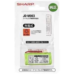 シャープ コードレス子機用充電池 メーカー純正品 JD-M003