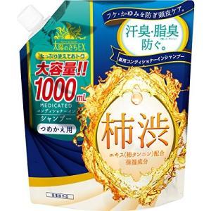 太陽のさちEX柿渋コンディショナーインシャンプー大容量 1000mL 医薬部外品