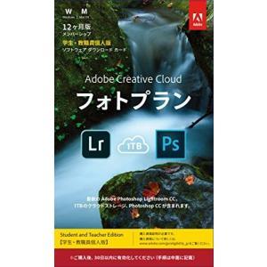 Adobe Creative Cloud(アドビ クリエイティブ クラウド) フォトプラン(Phot...