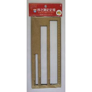 厚さ測定定規 発送物の厚さと横幅がラクラク測れる