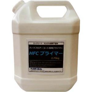 【11,000円以上送料無料】HFCプライマー コンクリート・モルタル用プライマー 2.75kg floor-seal