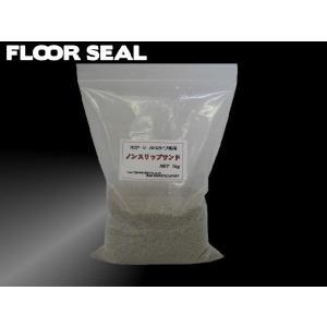 ノンスリップサンド 1kg|floor-seal